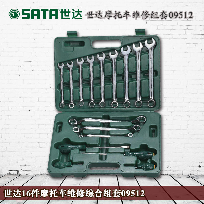 Cedel tool set socket wrench auto repair tool kit 16 motorcycle repair tool kit 09512