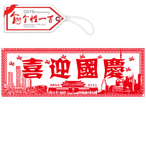 Celebrate national day personality one hundred national day holiday decorations shop mall shop decorated and furnished stickers promotion