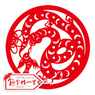 Celebrate the year of the snake one hundred and twelve lunar new year blessing word door stickers grilles paper cutting glass wall stickers personalized stickers custom paper