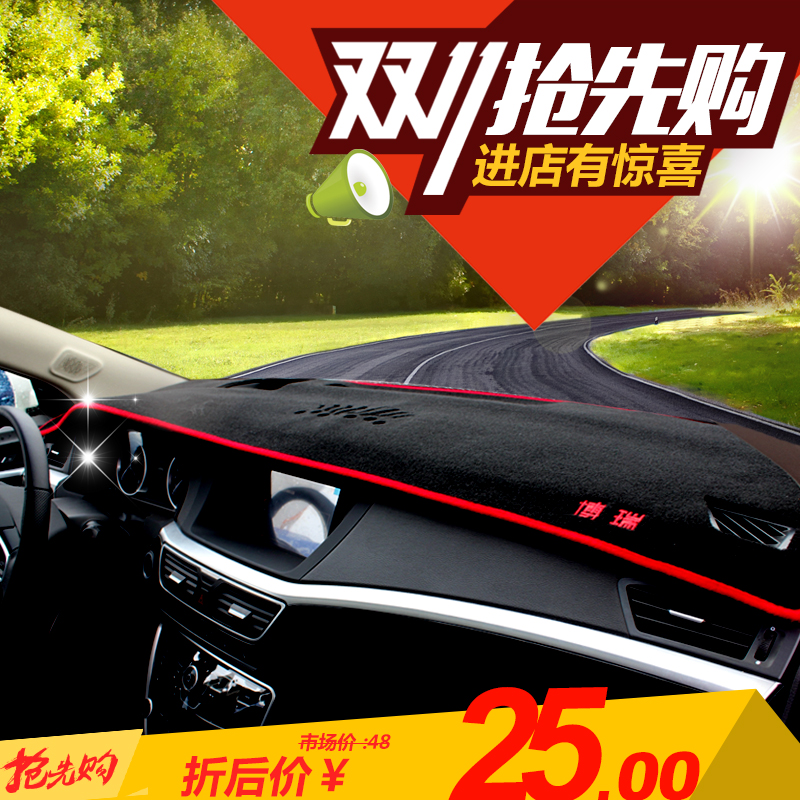 Center console dashboard mat dark applicable jinbei s30 zhishang/hercules/lotus l3/fifty bell Pickup