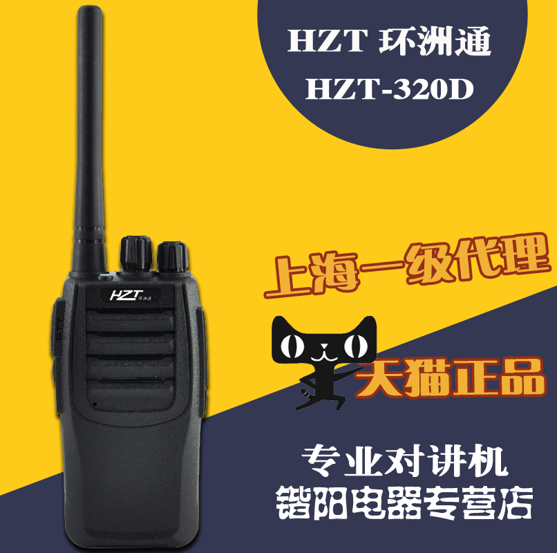 Central africa through walkie talkie civilian HZT-320D traveling by car commercial professional outdoor walkie talkie one pair of non hand sets