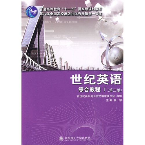 Century ⅰ english integrated course (third edition) at its eighth session (national college press gifted show C library