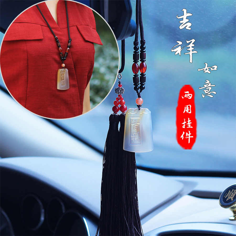 Chalcedony natural jade car pendant jewelry upscale car ornaments car car car hanging ornaments car security and peace benchi
