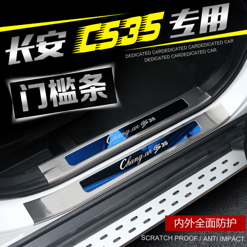 Chang'an cs35 threshold strip welcome pedal modification dedicated 2014/15/16 fender trim strip light film stickers affixed to the new