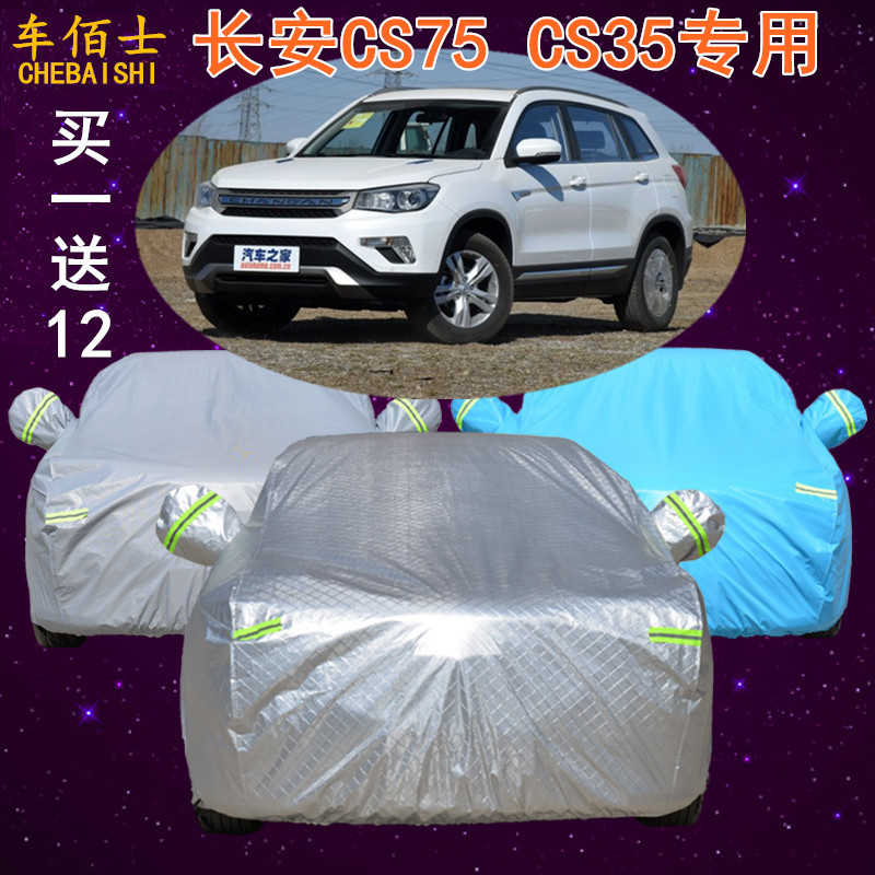 Chang'an cs75 cs35 suv car cover special sewing thicker insulation sunscreen car hood rain and sun car cover poncho