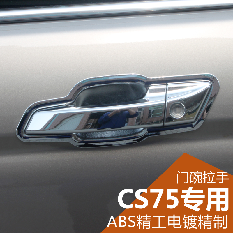Chang'an cs75 special door handle bowl wrist dedicated door handle bowl wrist trim body modification