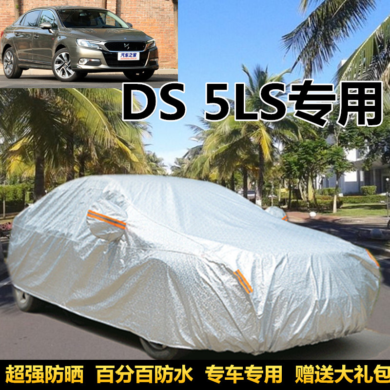 Changan peugeot citroen ds 5ls dedicated sunscreen thick sewing car hood freezing rain and dust proof car coat