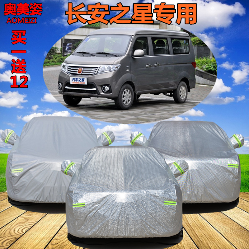 Changan star 2/3/7/9 s bread thick sewing car cover sun rain and dust cover special car cover car cover snow