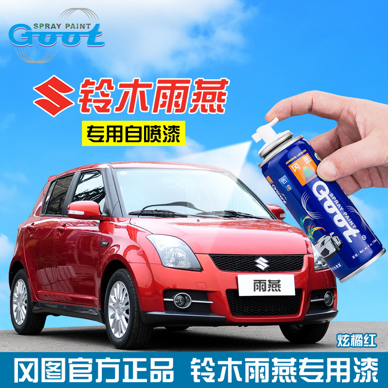 Changan suzuki swift car since the painting hand paint scratch repair paint spray tank fill paint pen hyun obivously sea Sand blue