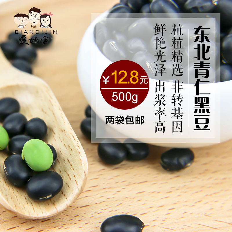Change to gold green core black beans black beans 500g * 1 bags of non yellow core farm production green heart green beans jen Grains and coarse grains