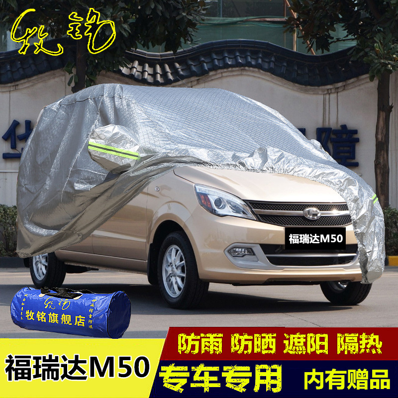 Changhe freda m50s wpv business thick sewing car hood dedicated 7/8 car seat cover sun rain insulation