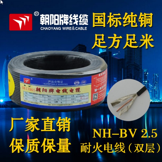 Chaoyang wire double with refractory refractory mica nh-bv2.5 square 100 m wiring cable