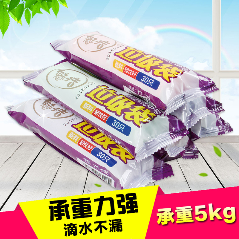 Charm clean garbage bags flat spot off type garbage bags new material toughness volume 1 color optional Foot 30/roll
