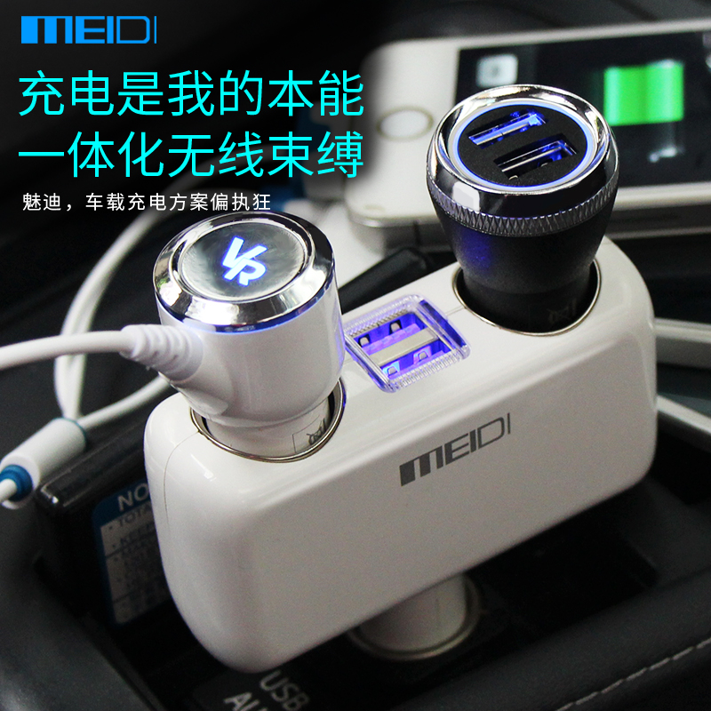 Charm di dragging two car cigarette lighter car charger with usb car charger one in two multifunction point Cigarette lighter socket