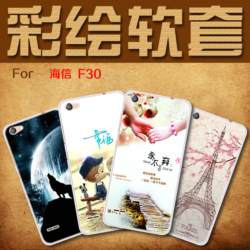 Charm shike hisense hinsense f30 f30 painted soft shell mobile phone protective shell mobile phone 5.0 inch drop coat