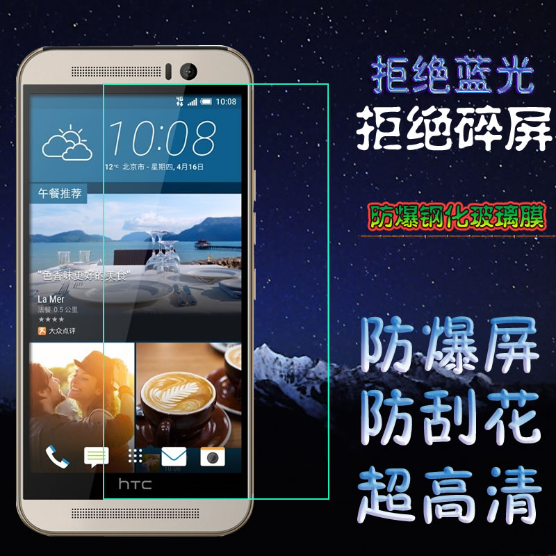 Charm shike htc bistec bistec tempered glass membrane film glass film protection film htc one bistec proof mobile phone film protective film