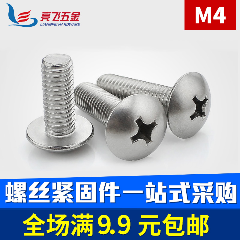 Cheap authentic 304 stainless steel cross recessed large flat head machine screws teeth/large flat head screw m4 * 6-m4*50