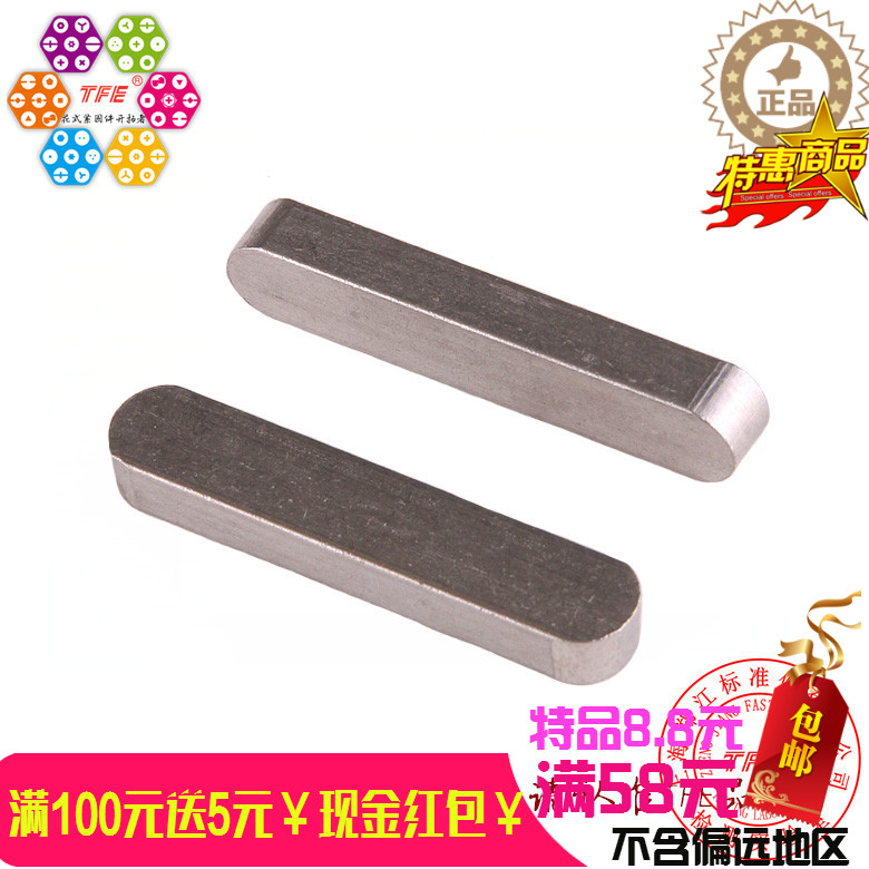 Cheap authentic 304 stainless steel flat key gb1096 m10 * 8 series round pin unpacking wholesale
