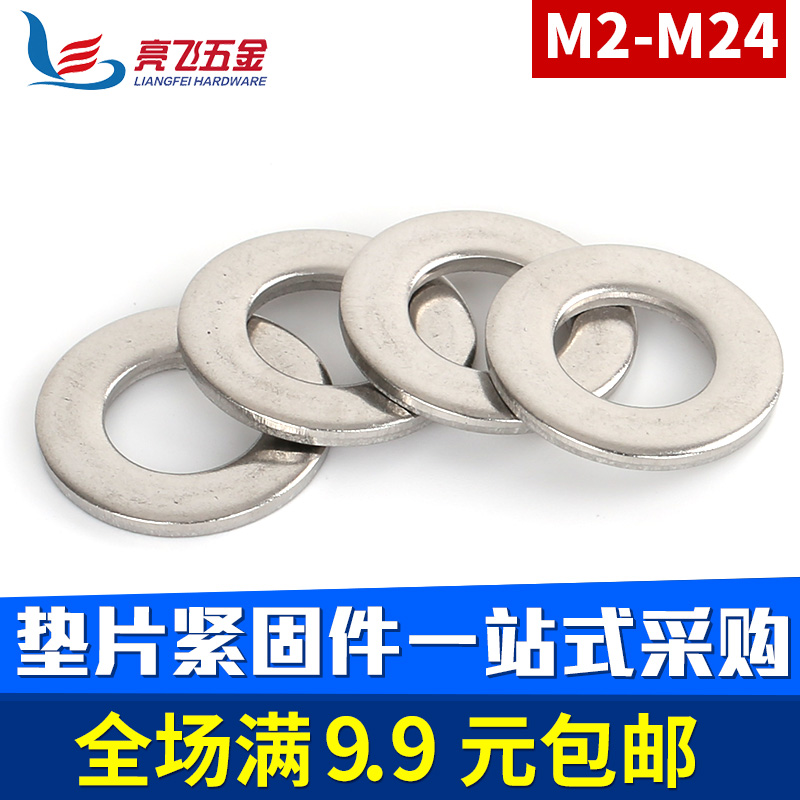 Cheap authentic 304 stainless steel flat stainless steel flat washer chinese silk flat gasket m2-m24 series