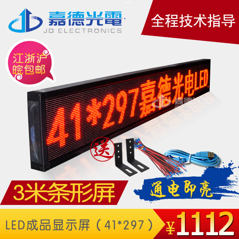 Cheap authentic led advertising screen scrolling screen take the word led electronic display screen door head 3 m finished screen
