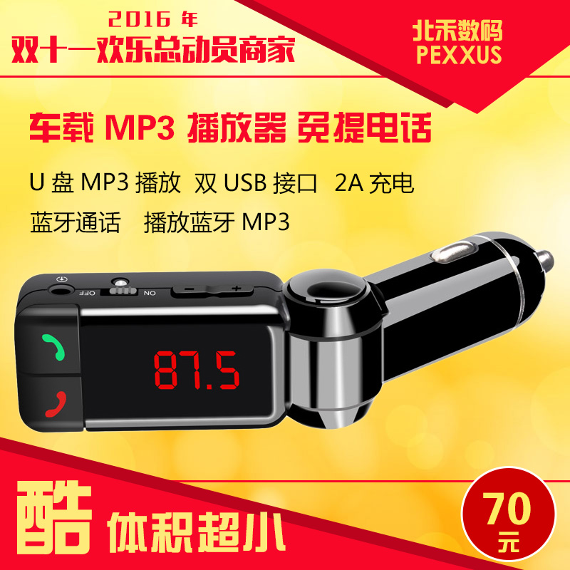 Cheap car mp3 player bluetooth handsfree fm transmitter car cigarette lighter can be inserted u disk card