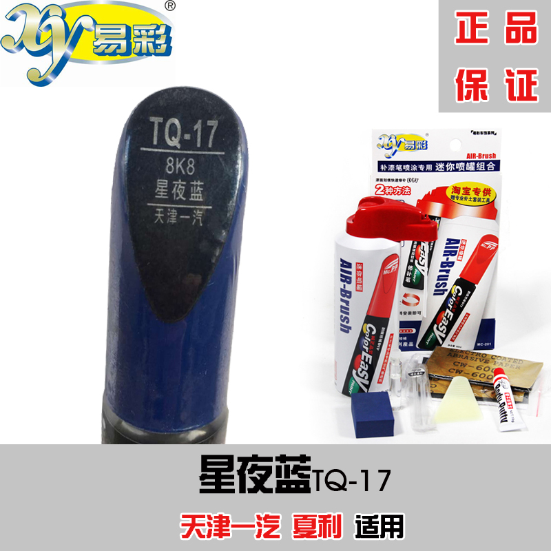 Cheap tianjin faw xiali ecolor up painting dedicated car scratch repair pen blue starry night since the painting free shipping