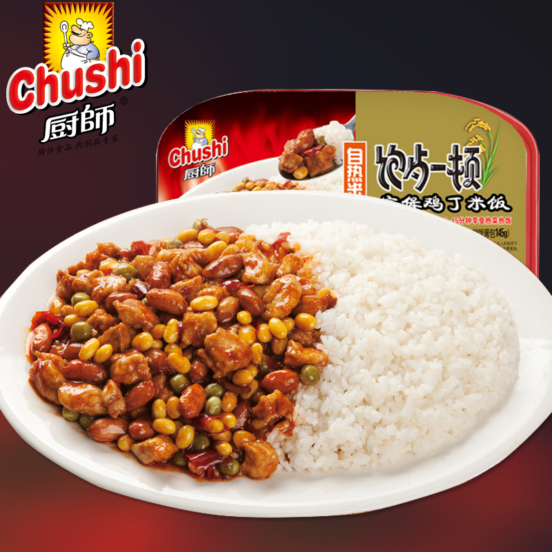[Chef] a meal kung pao chicken rice 445g self heating outdoor fast food convenience of instant food