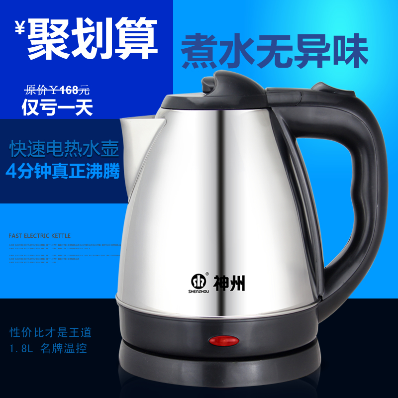 Chellona SHC-1889 stainless steel tea coffee fast fast hand foam electric kettle electric kettle boiling kettle