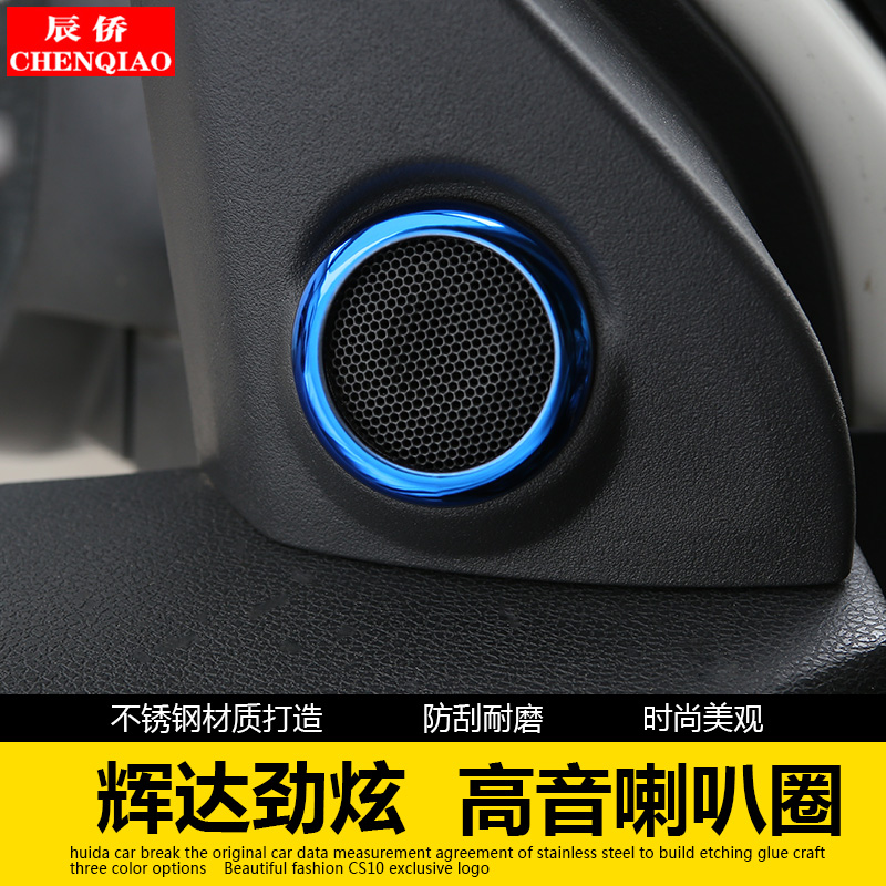 Chen qiao mitsubishi new jin hyun jin hyun asx jin hyun converted dedicated stereo tweeter ring ring of stainless steel
