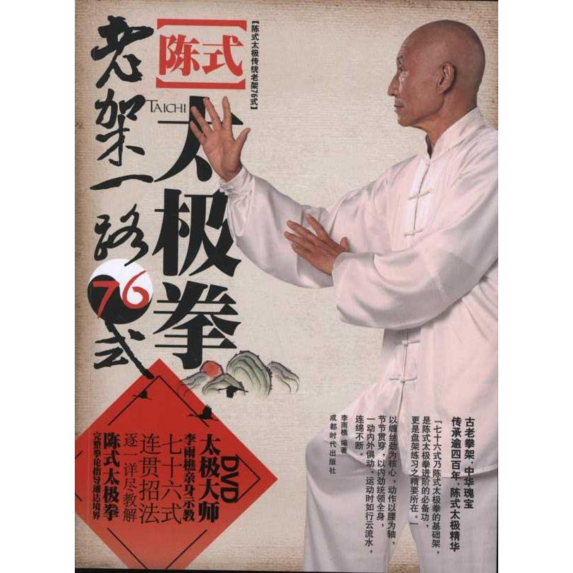 Chen style taijiquan old frame all the way to 76 type selling sports books of genuine class about