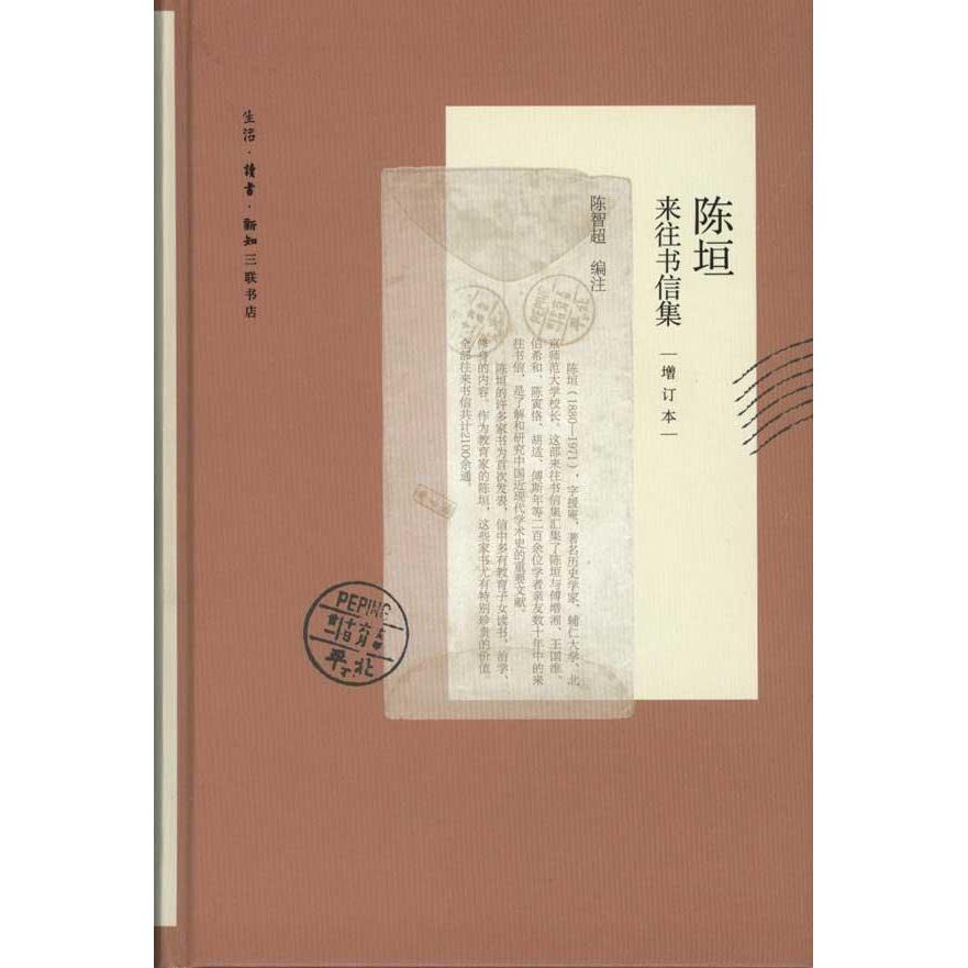 Chen yuan correspondence set (updated version) biography sinology literary essays xinhua bookstore genuine selling books wenxuan Network chen yuan correspondence set (updated version) (fine)