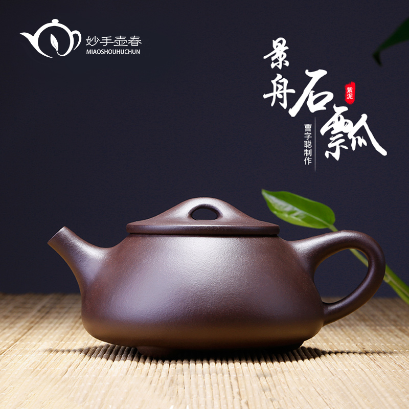 [Cherish pot spring] yixing teapot handmade genuine masters of pure tea with teapot stone scoop pot purple suit Mud