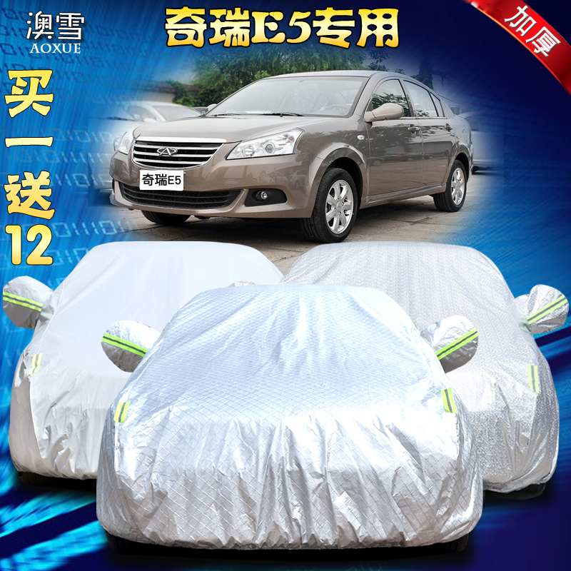 Chery e5 sedan dedicated sunscreen thick sewing car hood insulation rain poncho cloth cover cloth car cover sunshield