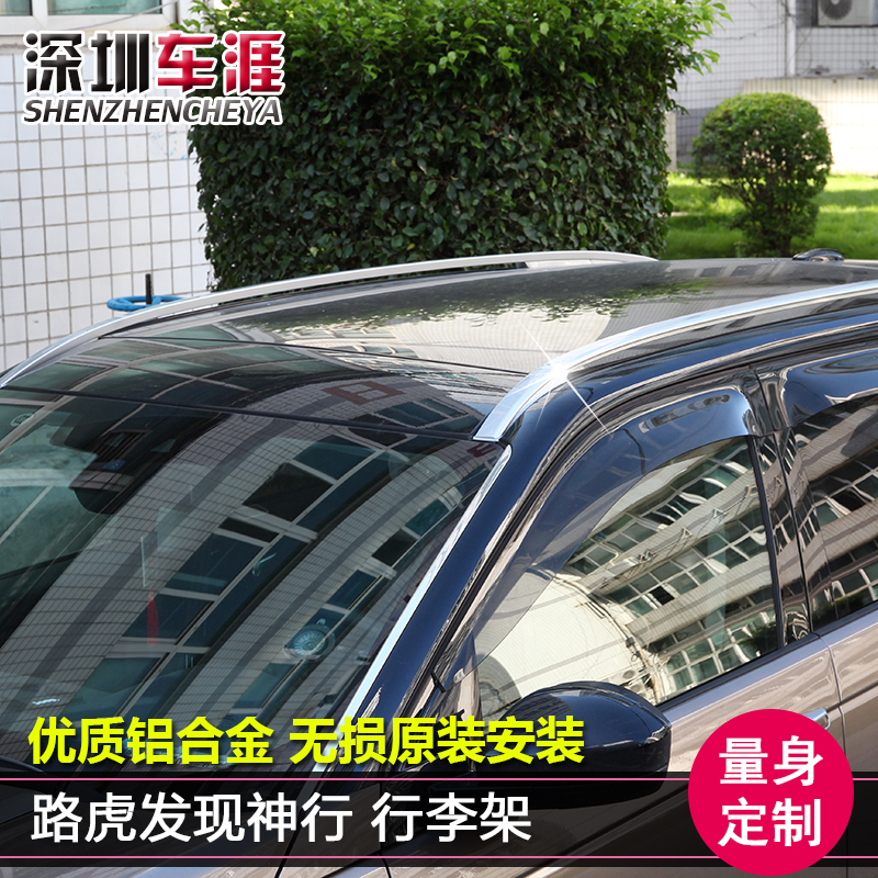 Chery models made in china dedicated 15-16 land rover discovery god line modified luggage rack roof rack roof rack travel
