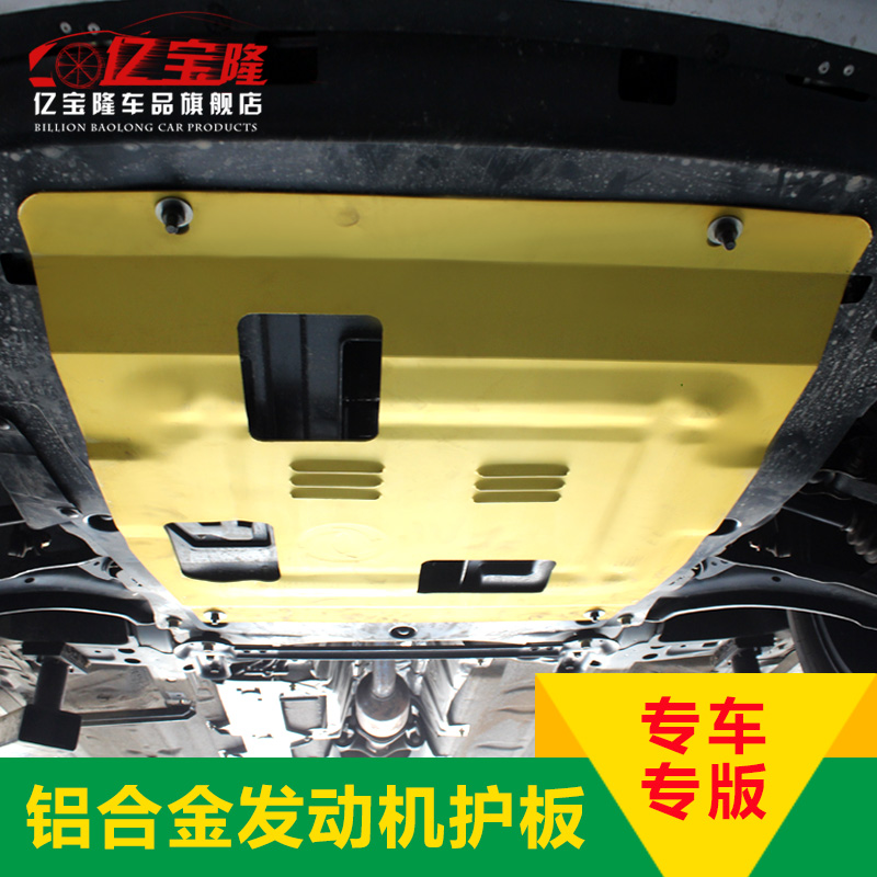 Chery ruiqi m1 dirks k50 kay wing x_3/t70 mustang c3r refit dedicated engine guard chassis bezel