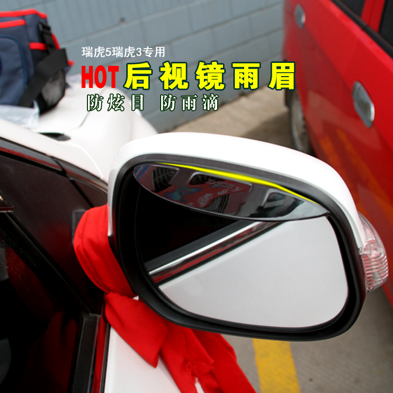 Chery tiggo 3 special rearview mirror rain eyebrow modification tiggo 5 decorative flashings rearview mirror rearview mirror rain shield