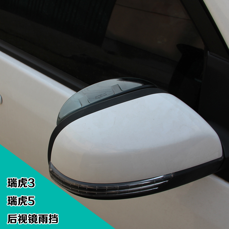 Chery tiggo 3 tiggo 5 rearview mirror rearview mirror rain gear side mirror rearview mirror rain eyebrow flashings