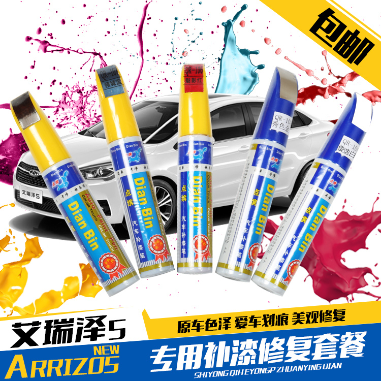 Chery yi ruize 5 dedicated fill paint pen scratch repair kit car paint scratch repair pen package