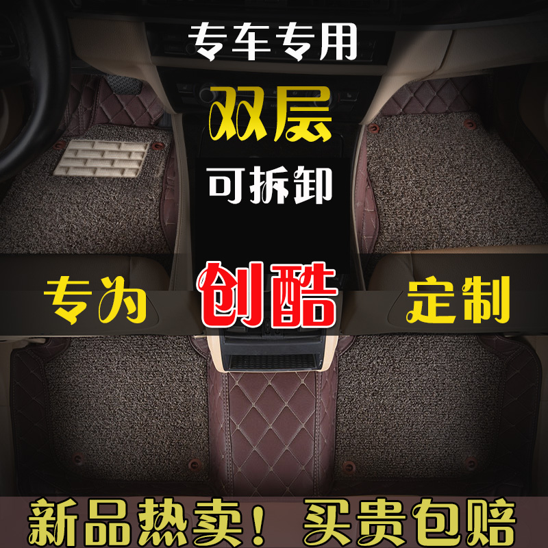 Chevrolet chong chong cool cool cool new year 2016 dedicated wholly surrounded by car wire loop leather double leather footpads 14 models big bag