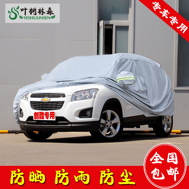 Chevrolet chong chong cool cool dedicated suv suv car sun sets sewing car hood thickening rain and sun proof frost