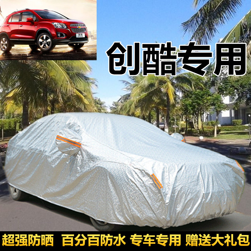 Chevrolet trax chong chong cool cool suv special sewing thicker car car cover dust rain and sun shade car hood