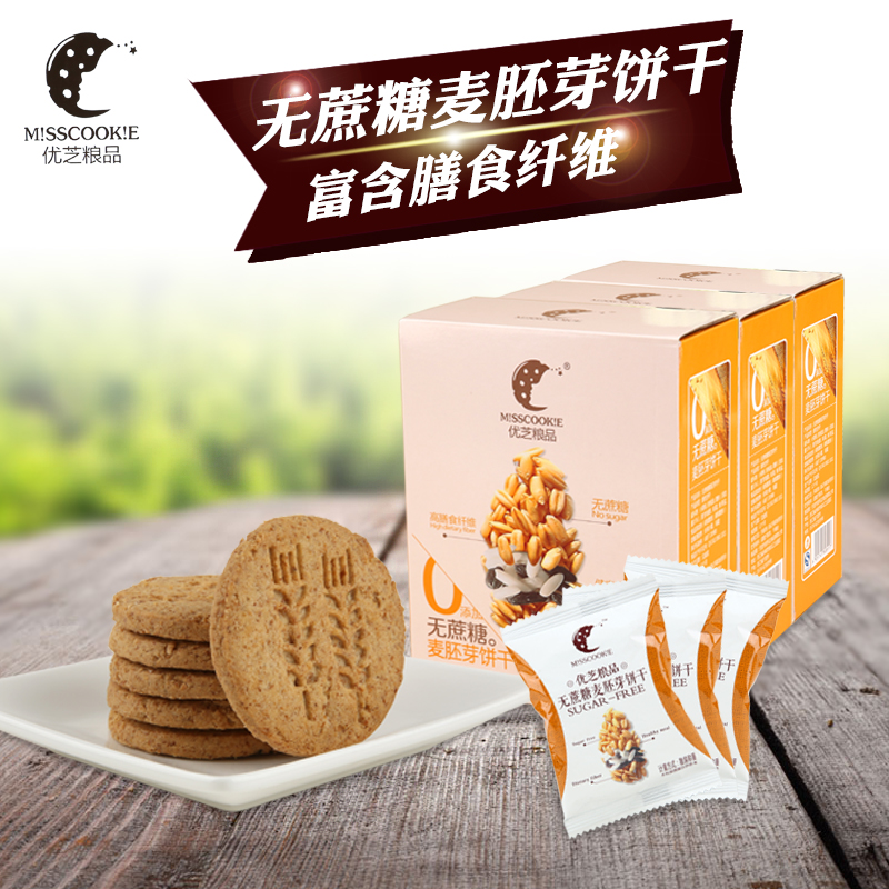 Chi excellent misscookie food products satiating breakfast biscuits cookies without sugar grains whole grains of wheat germ meal 258g * 3