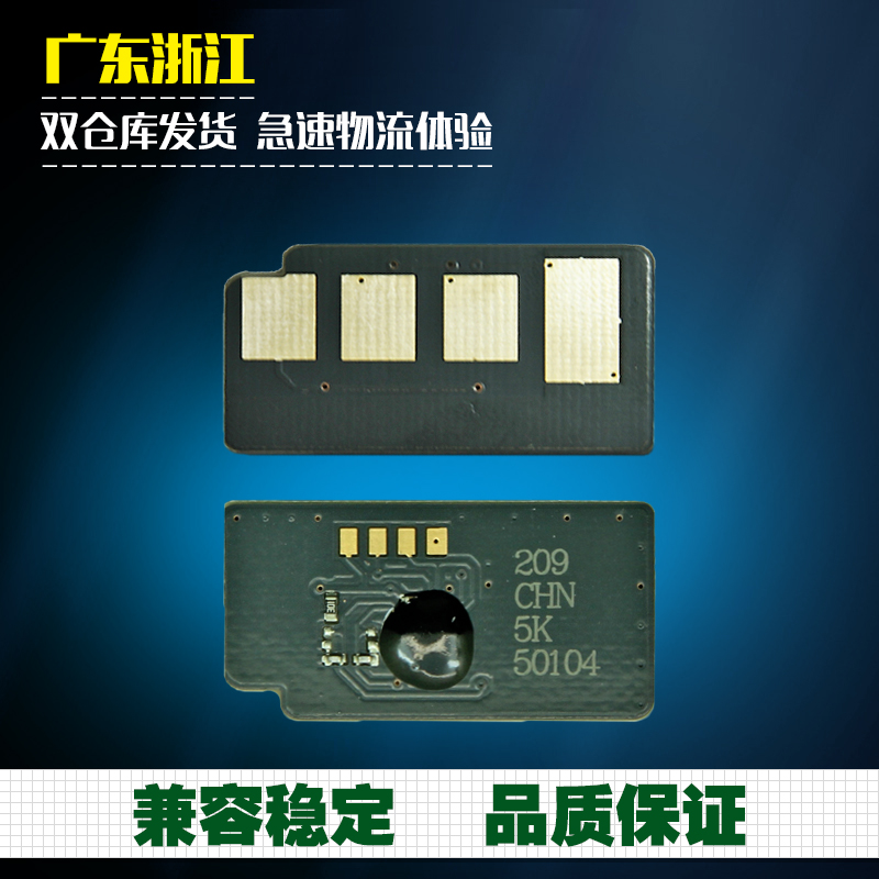 Chi mei is compatible with the samsung ml-t105 651 chip 105 toner chip chip chip 1053 chip chip chip counter 4623