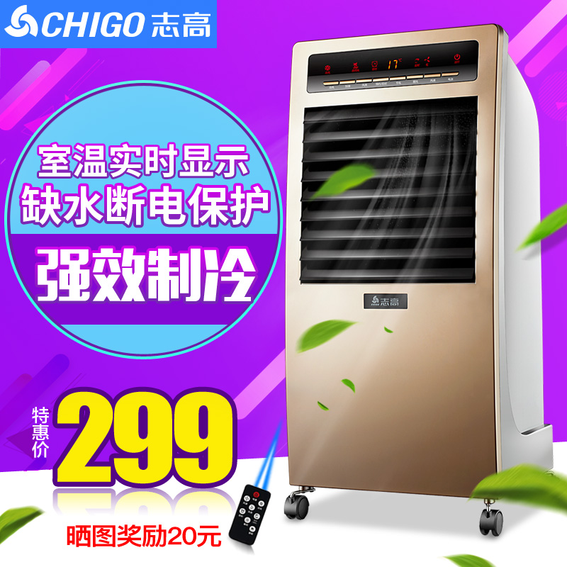 Chigo air conditioning fan single cold type air conditioning fan end lcd remote humidification cooling fan cooling fan air conditioning fan