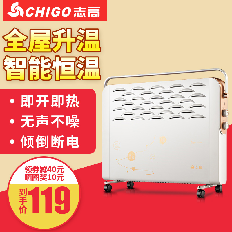 Chigo heater heater home electric heating convection heater power ranking bath dual waterproof continental express furnace