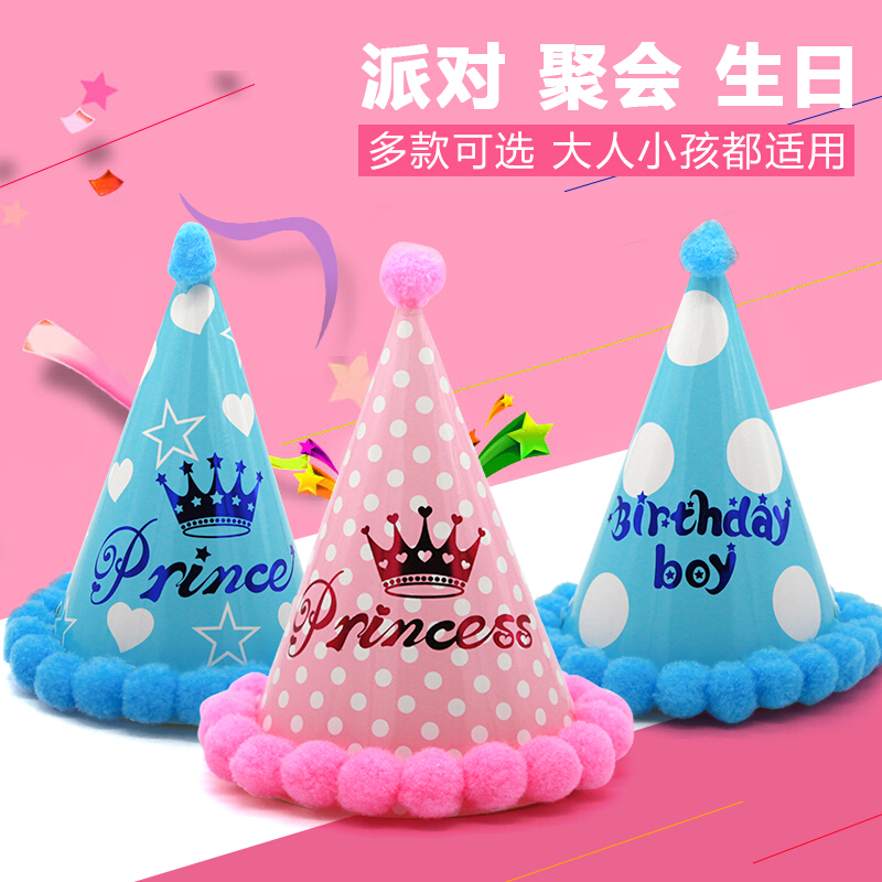 Children's birthday party hat creative baby birthday hat birthday hat crown hat birthday party dress props
