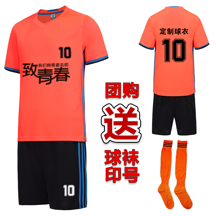 Children's football clothes female clothes suit male soccer training suit light board custom pupils group team soccer jersey number printed buy