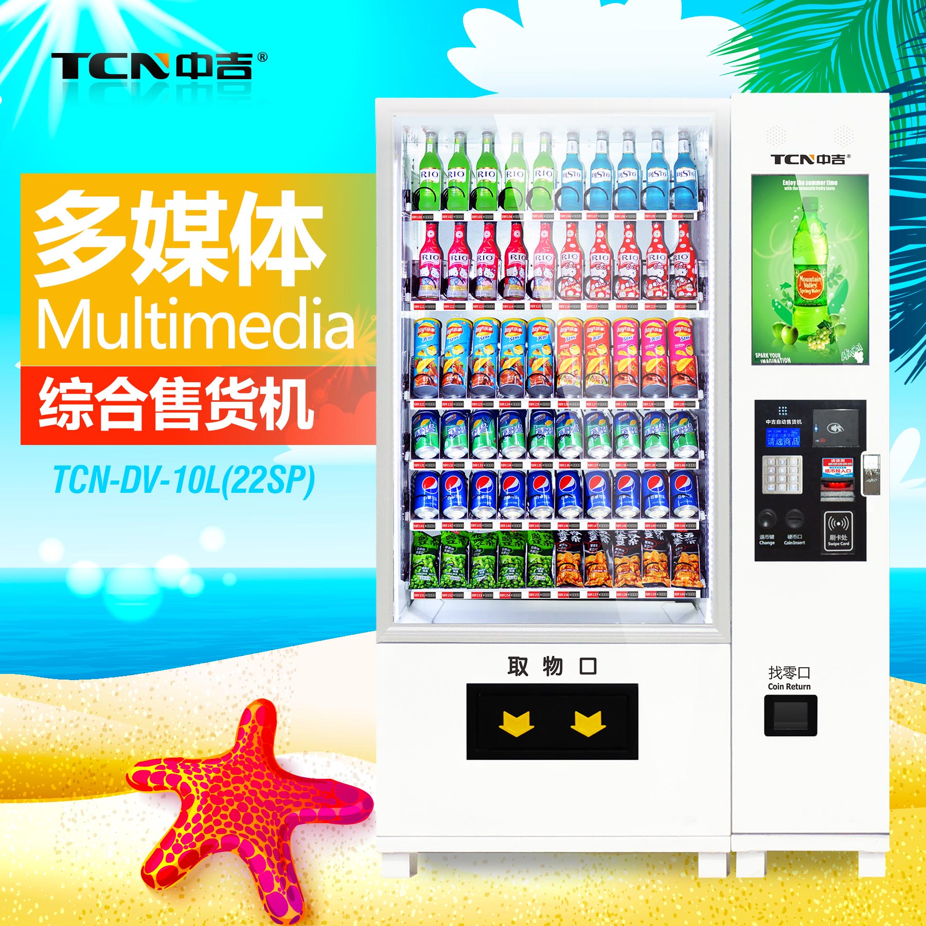 China and kyrgyzstan integrated vending machine 22 inch lcd screen integrated multimedia advertising sales cargo
