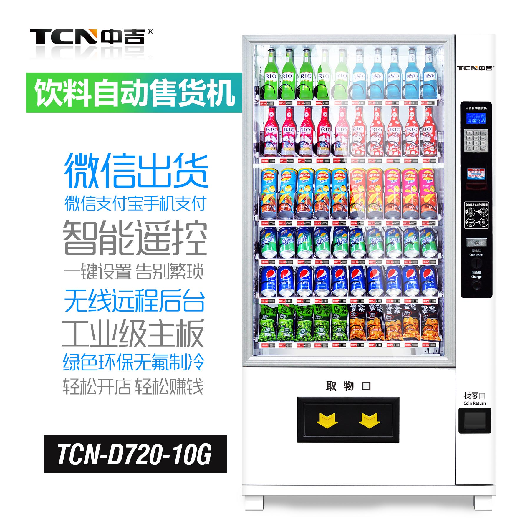 China and kyrgyzstan vending machine beverage vending machine food machine self snack vending machines vending machines vending machines