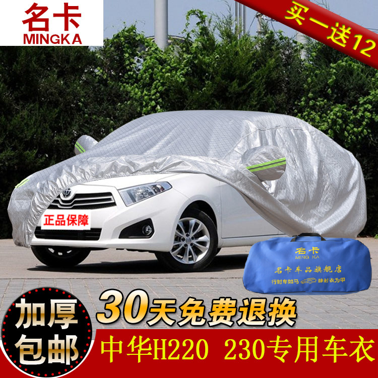 China brilliance h220 h230 special sewing thicker insulation sunscreen car hood rain and dust car hood sunshield